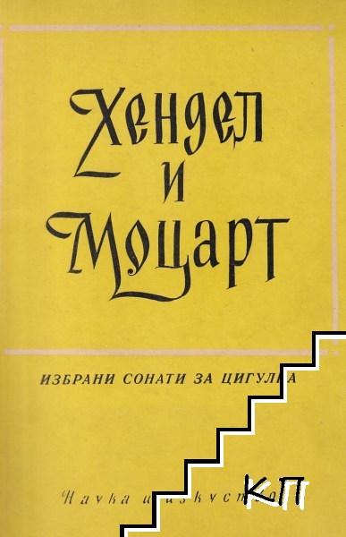 Хендел и Моцарт. Избрани сонати за цигулка и пиано