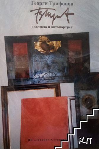 Огледало и автопортрет. Том 2