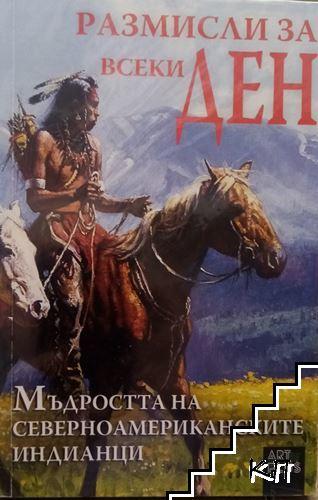 Мъдростта на северноамериканските индианци