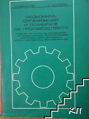 Икономика, организация и планиране на производството