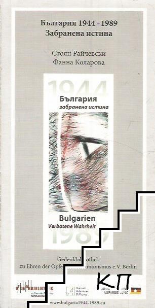 България 1944-1989. Забранена истина