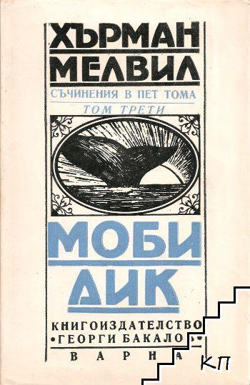Съчинения в пет тома. Том 3: Моби Дик