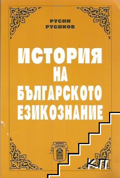 История на българското езикознание