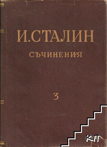 Съчинения в тринадесет тома. Том 3