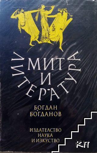 Мит и литература