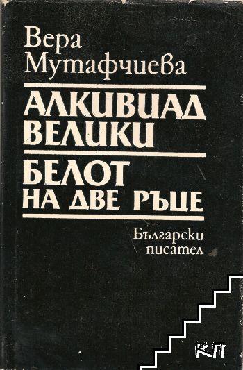 Алкивиад Велики; Белот на две ръце