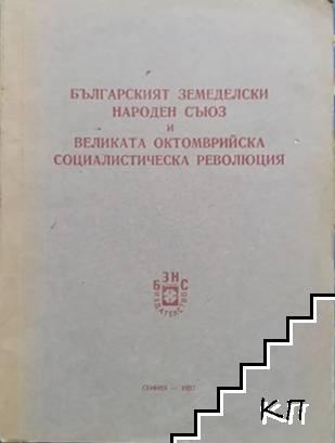 Българският земеделски съюз и великата октомврийска социалистическа революция