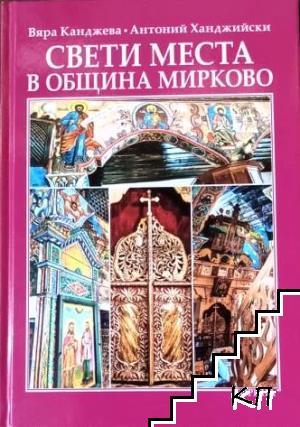 Свети места в община Мирково