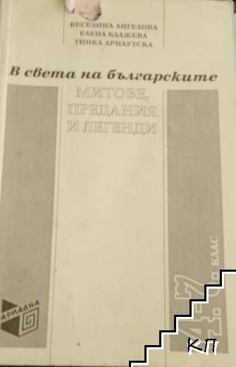 В света на българските митове, предания и легенди