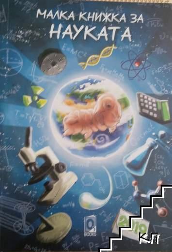 Малка книга за науката