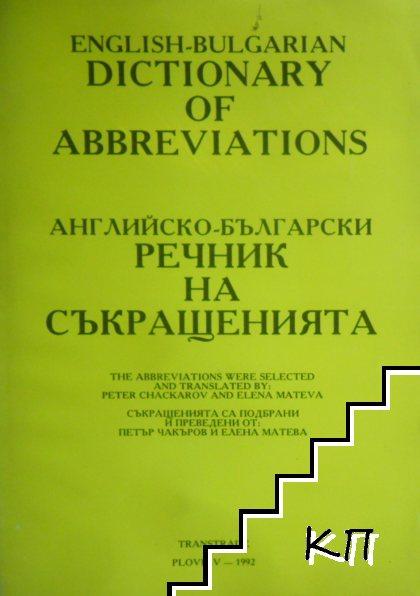 English-Bulgarian Dictionary of Abbreviations / Английско-български речник на съкращенията