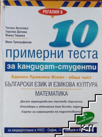10 примерни теста за кандидат-студенти