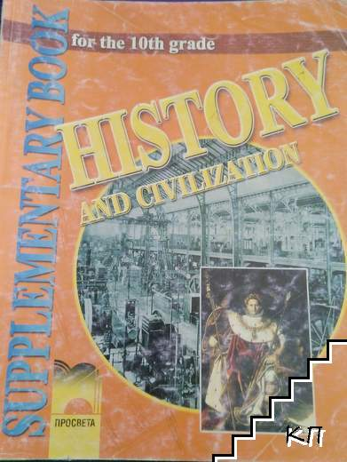 History and civilisation for the 10th grade