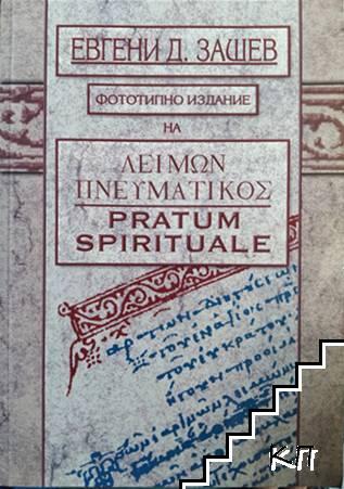 Λειμών Πνευματικός / Pratum spirituale