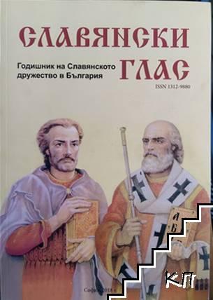 Славянски глас. Книга 5