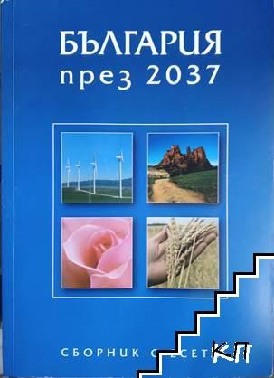 България през 2037