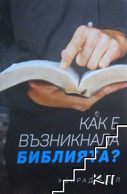 Как е възникнала Библията