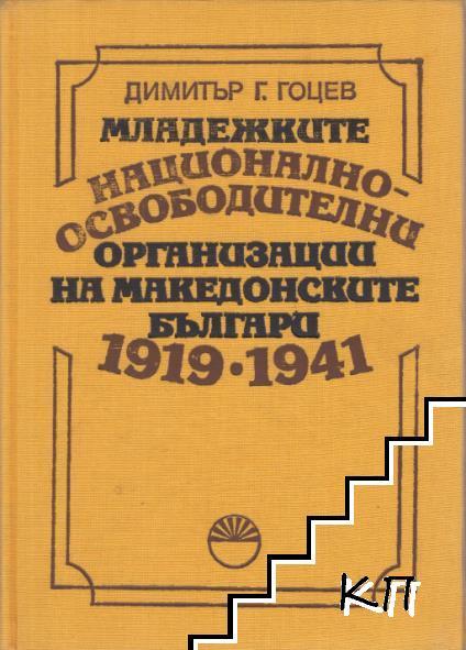 Младежките национално-освободителни организации на македонските българи 1919-1941