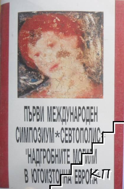 """Първи международен симпозиум """"Севтополис"""". Том 2: Надгробните могили в Югоизточна Европа"""