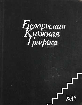 Беларуская кнiжная графiка