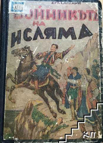 Войникътъ на исляма / Трансвалските войници / Замъкътъ на духовете / Всредъ индианците / На ловъ по п. Марони / Приключение въ Конго / Корабокрушвнците отъ Ханза / Всредъ моржовете / Огнената преграда