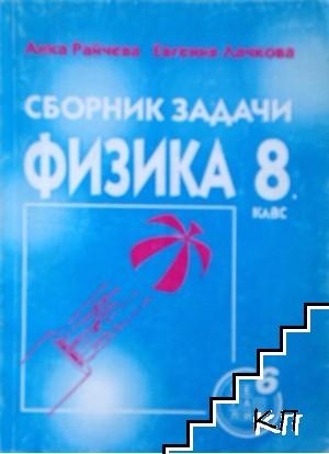 Сборник задачи по фиизика за 8. клас