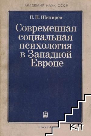 Современная социальная психология в Западной Европе
