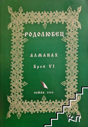 """Алманах """"Родолюбец"""". Бр. 6 / 2004"""