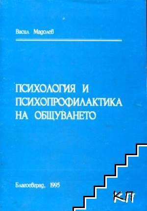 Психология и психопрофилактика на общуването