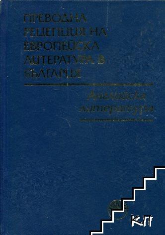Преводна рецепция на европейската литература в България в осем тома. Том 1: Английска литература
