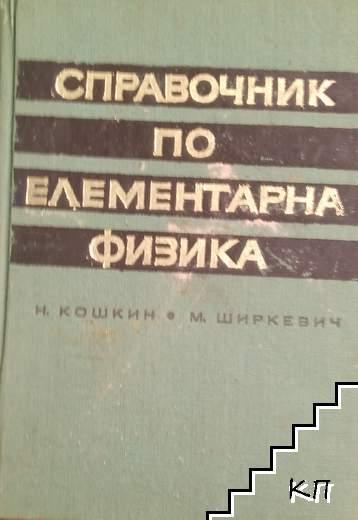 Справочник по елементарна физика
