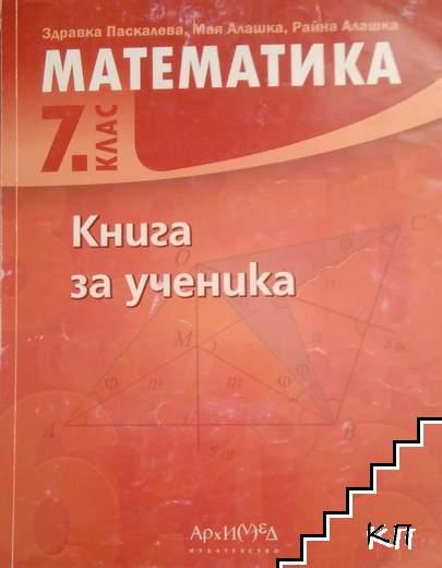 Математика за 7. клас. Книга за ученика