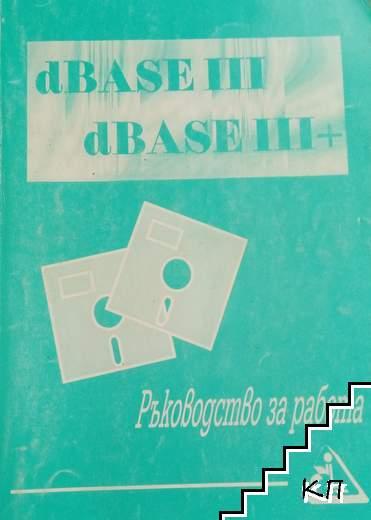 dBase III dBase III+. Ръководство за работа