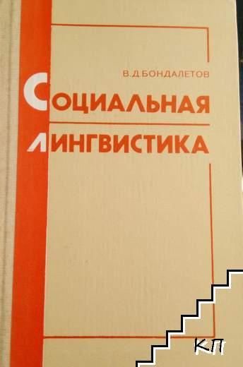 Социальная лингвистика