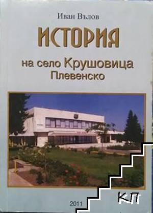 История на село Крушовица, Плевенско