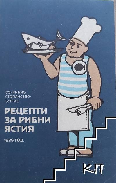 Рецепти за рибни ястия