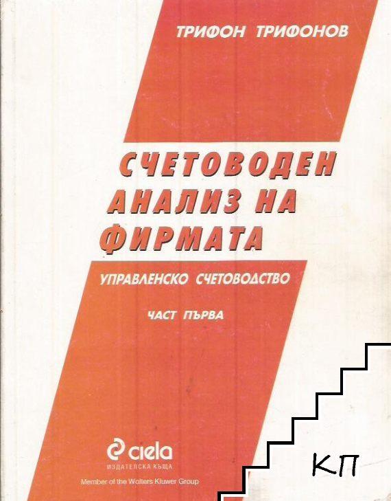 Счетоводен анализ на фирмата. Част 1: Управленско счетоводство