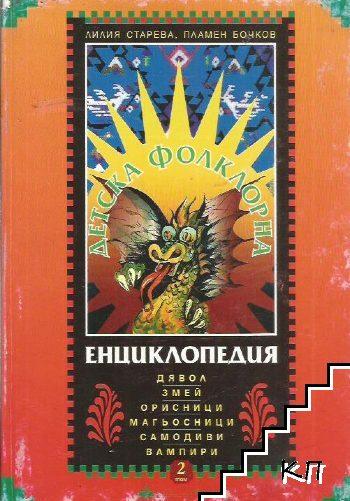 Детска фолклорна енциклопедия. Том 2