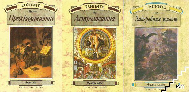 Енциклопедия на тайните в тридесет и два тома. Том 2-4