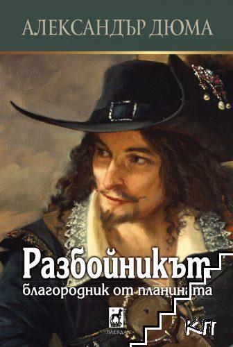Разбойникът - Благородник от планината