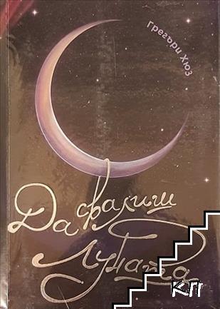Да свалиш Луната