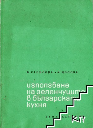 Използване на зеленчуците в българската кухня