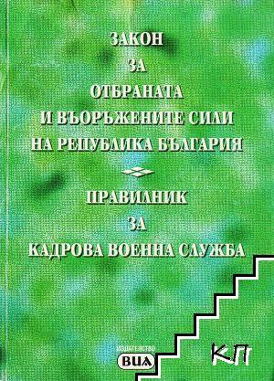 Закон за отбраната и въоръжените сили на Република България. Правилник за кадрова военна служба
