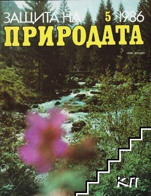 Защита на природата. Бр. 5 / 1986