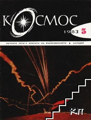Космос. Бр. 5 / 1983