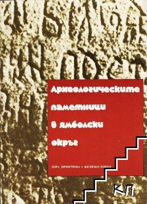 Археологическите паметници в Ямболски окръг