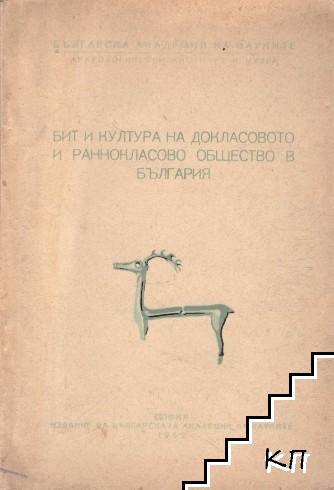 Бит и култура на докласовото и раннокласово общество в България
