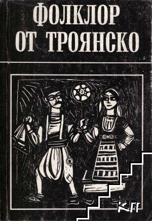 Фолклор от Троянско