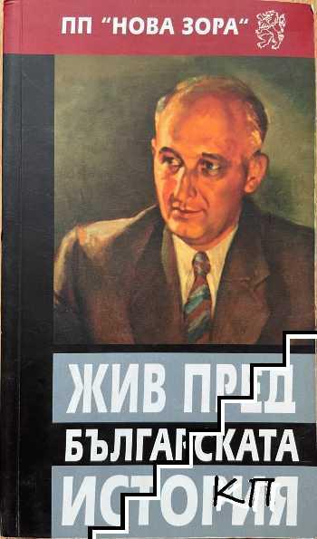 Жив пред българската история