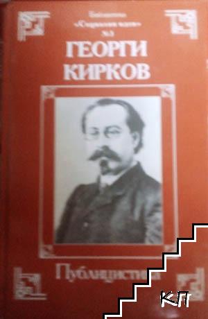 Георги Кирков. Публицистика